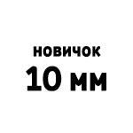 Новичок (10 мм)
