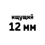 Ищущий (12 мм)