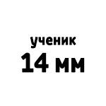 Ученик (14 мм)