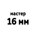 Мастер (16 мм)