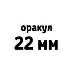 Оракул (22 мм)