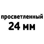 Просветленный (24 мм)